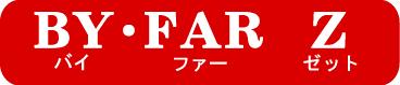 バイファーゼット,バイファーZ,BY・FAR Z