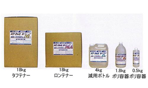 油分解洗浄剤バイファーゼット、BY・FAR Z